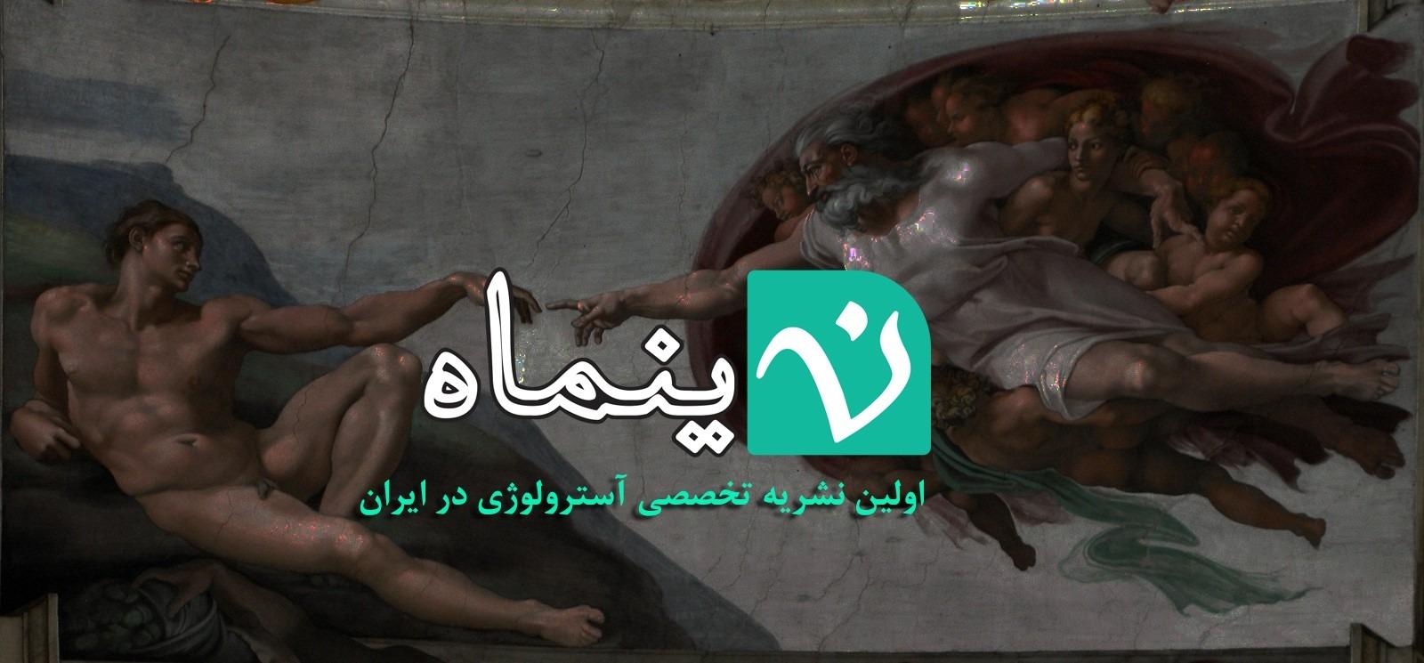 نینماه - اولین نشریه تخصصی آسترولوژی در ایران